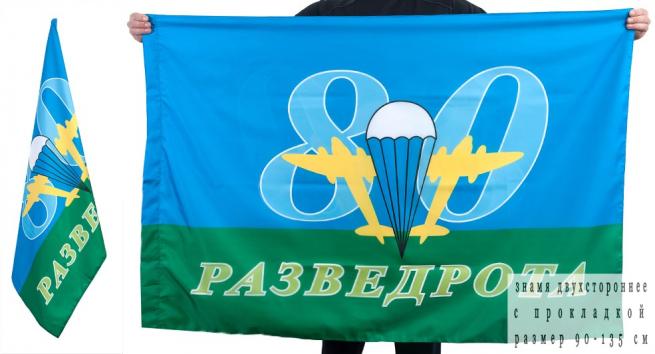 Двухсторонний флаг «80-я Разведрота ВДВ»