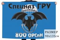 Флаг 800 отдельной роты специального назначения