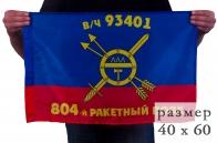 Флаг 804-го полка РВСН