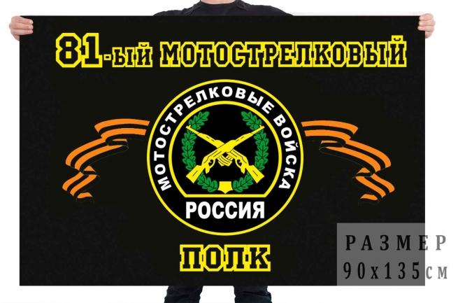 Флаг 81 мотострелковый полк