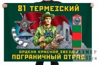 Флаг 81 ордена Красной звезды ПогО