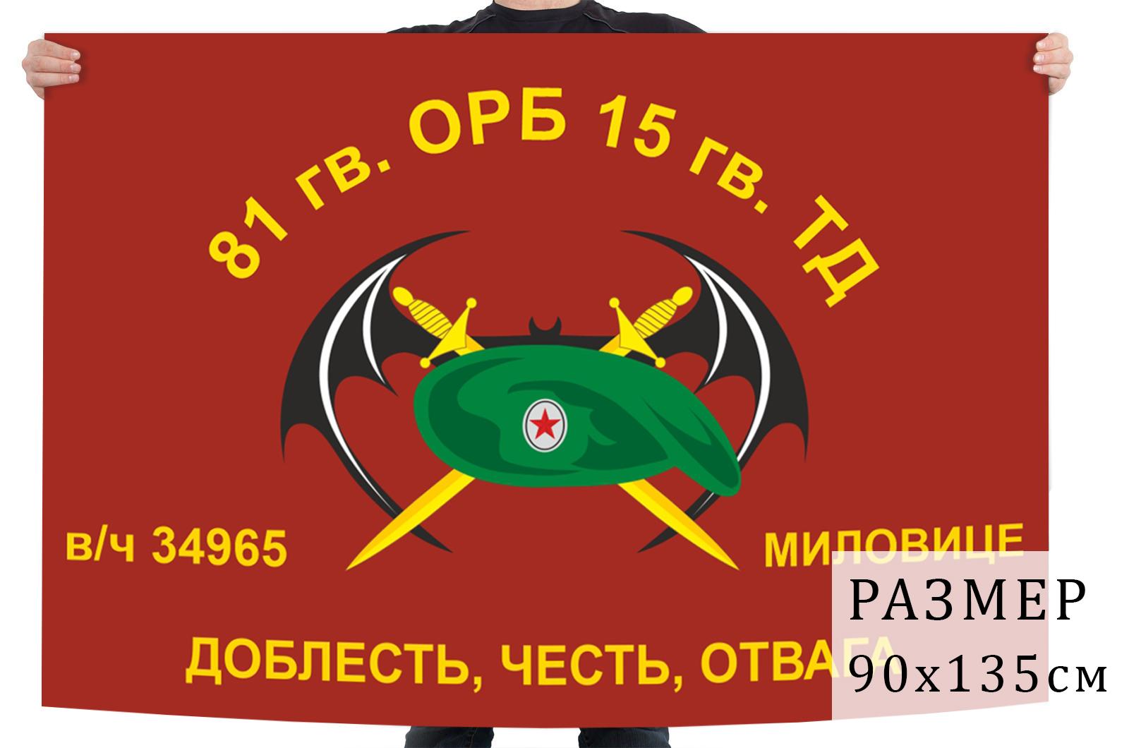 Флаг 81 отдельного разведовательного батальона 15 гвардейской ТД