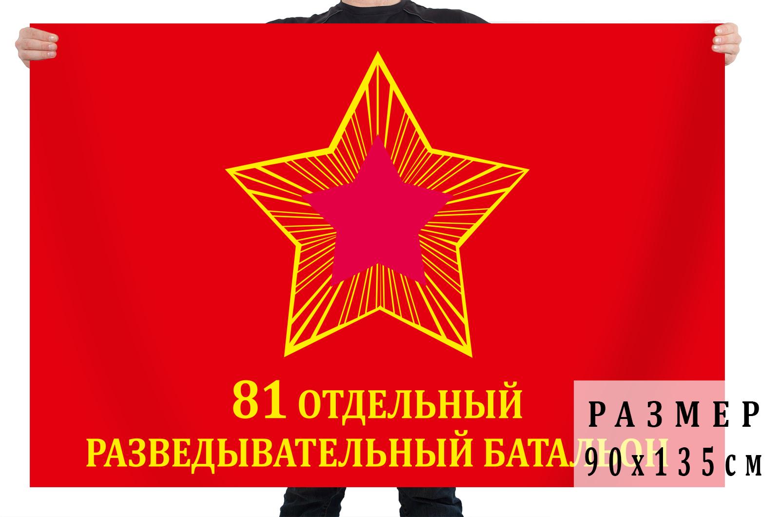 Флаг 81 Отдельный разведывательный батальон