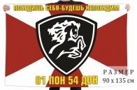 Флаг 81 полка оперативного назначения 54 дивизии оперативного назначения