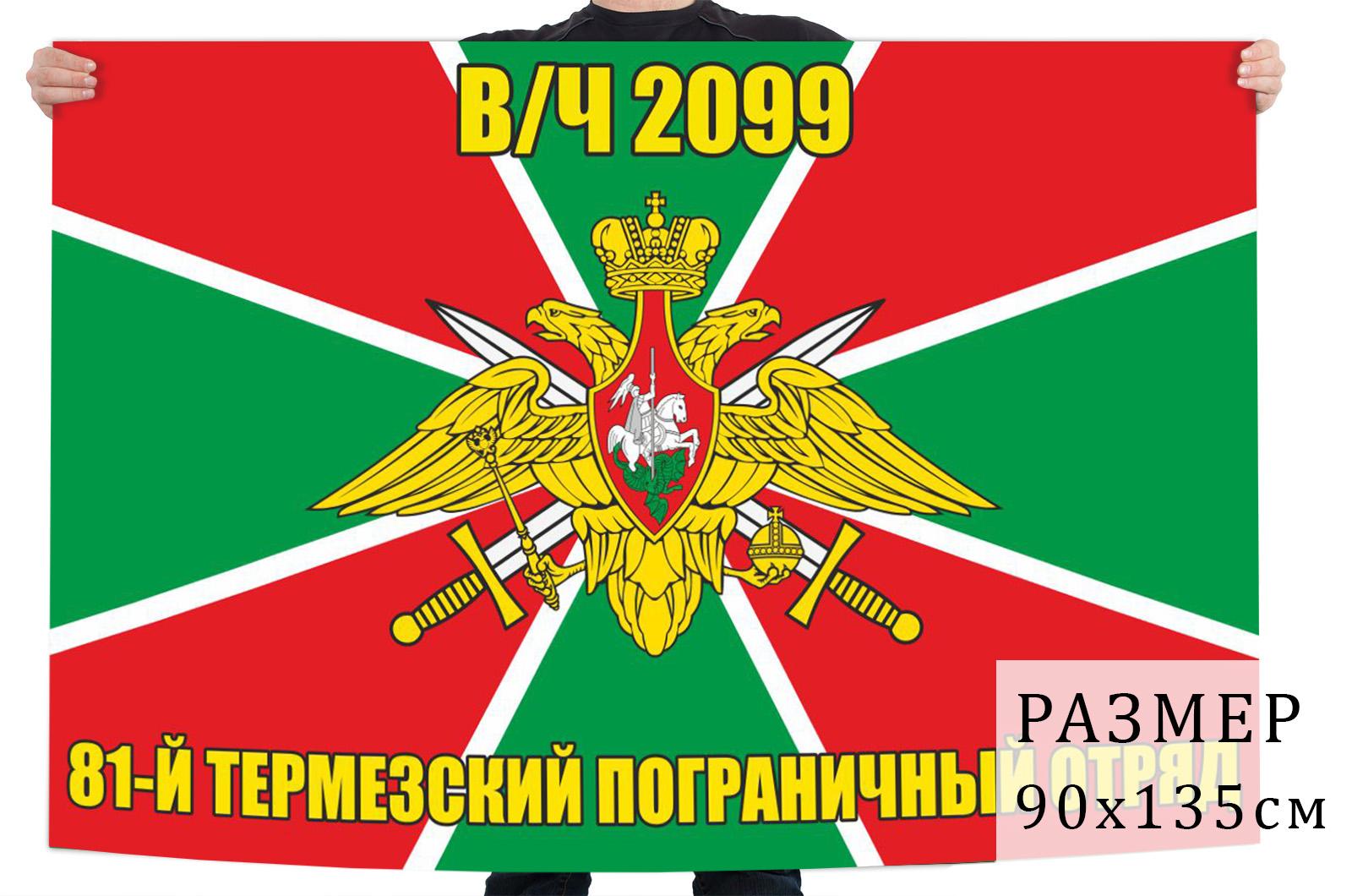 Флаг 81 Термезского погранотряда