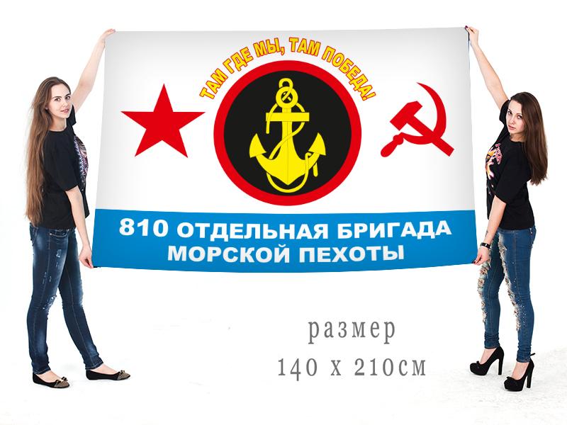 Большой флаг 810-ой отдельной бригады Морской пехоты