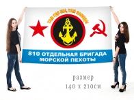 Флаг 810-ой отдельной бригады Морской пехоты