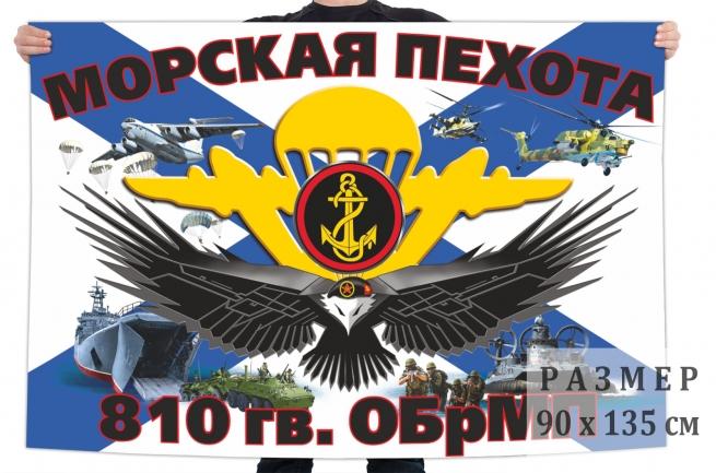 Флаг 810 гвардейской отдельной бригады морской пехоты