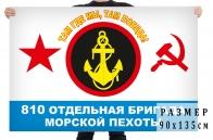 Флаг 810-й отдельной бригады Морской пехоты СССР