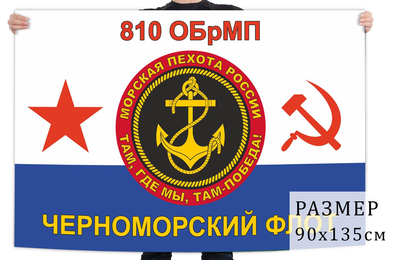 Флаг 810 ОБрМП Черноморского флота