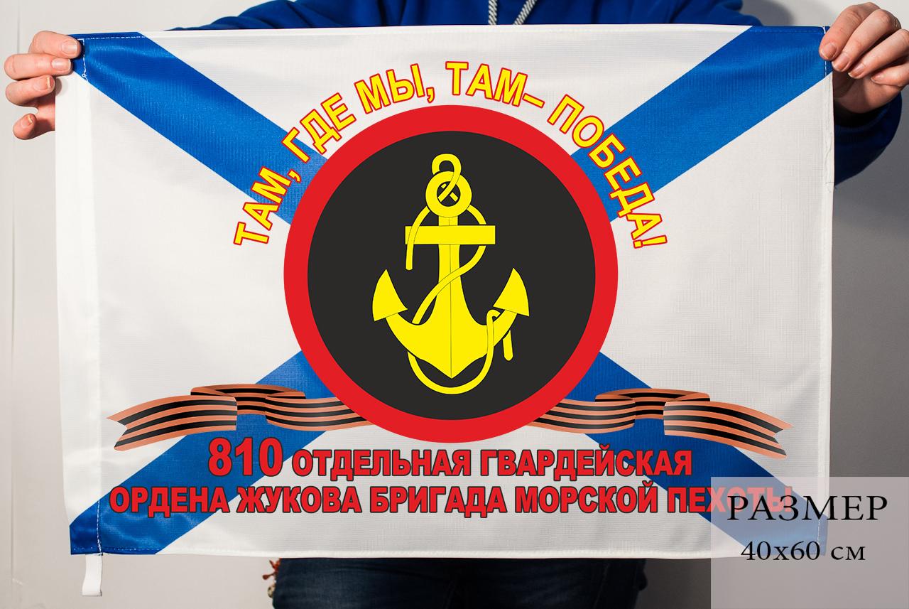 Флаг 810-ой гв. ОБрМП