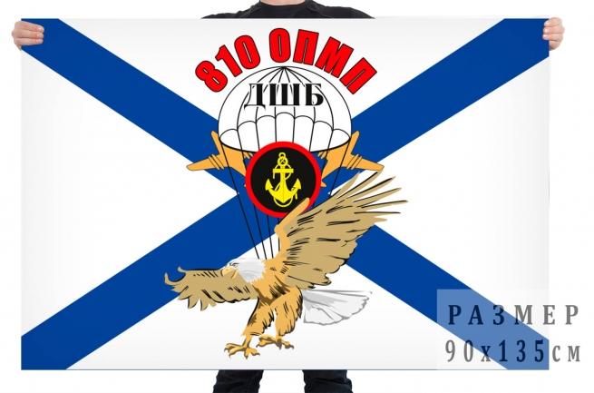 Флаг «810 ОПМП ДШБ ВМФ»