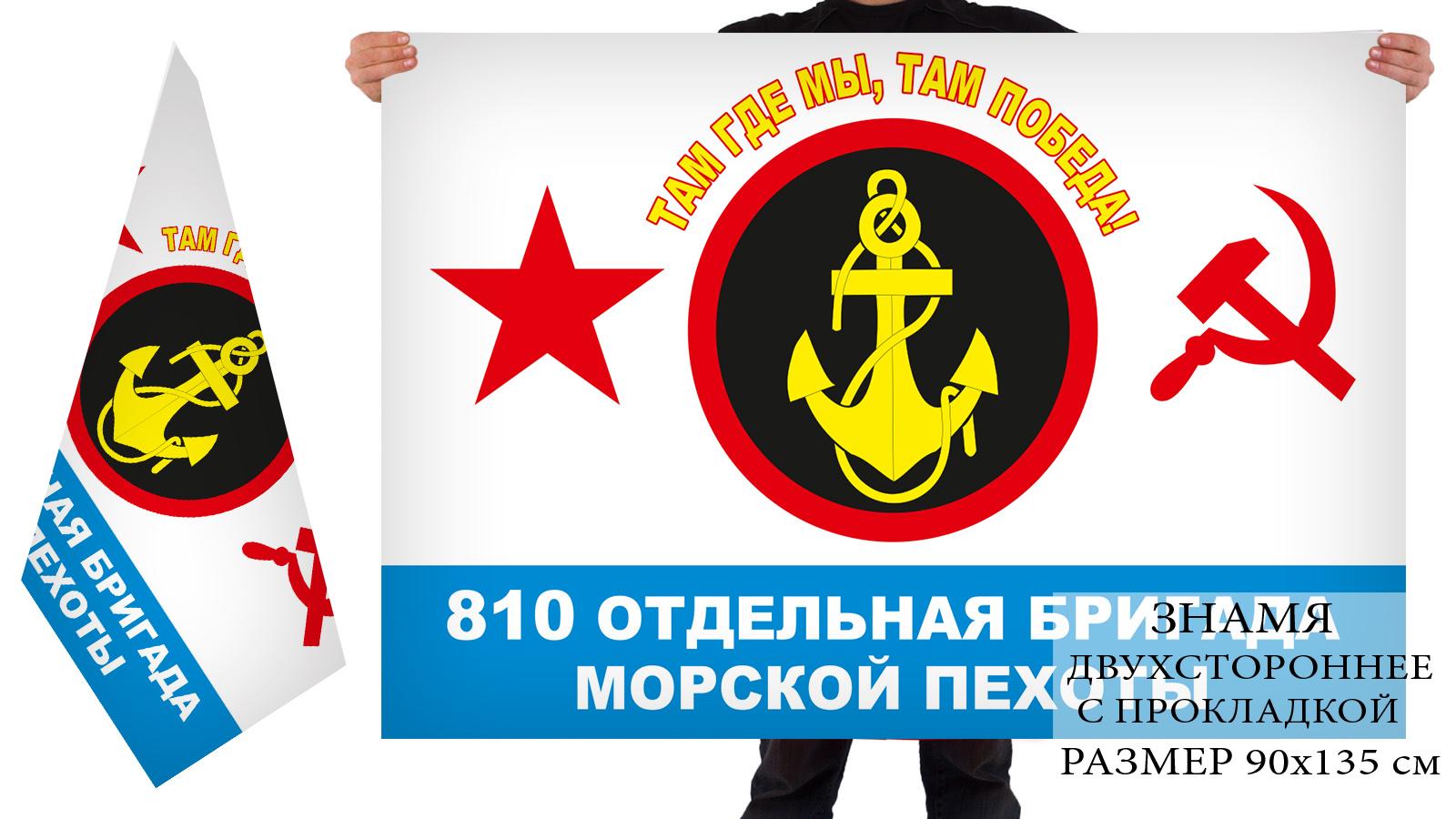 Двусторонний флаг 810-ой отдельной бригады Морской пехоты СССР