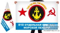 Двухсторонний флаг 810 отдельная бригада Морской пехоты СССР