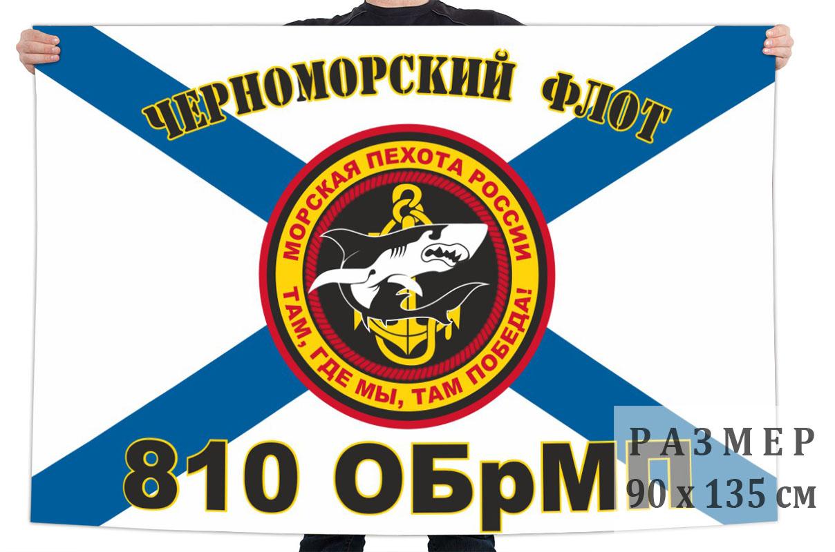 """Флаг """"810 отдельная бригада морской пехоты"""""""