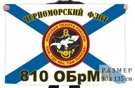 Флаг 810 отдельная бригада морской пехоты