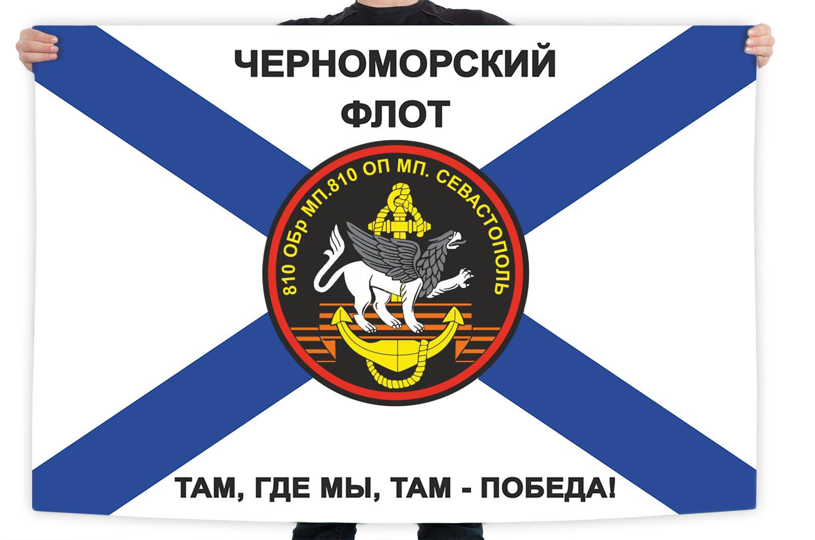 Флаг 810 отдельной бригады морской пехоты