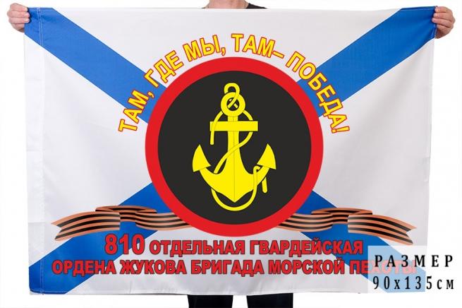 """Флаг """"810-я отдельная гвардейская ордена Жукова бригада Морской пехоты"""""""