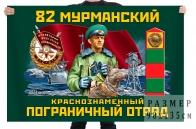 """Флаг """"82 Мурманский Краснознамённый Пограничный отряд"""""""