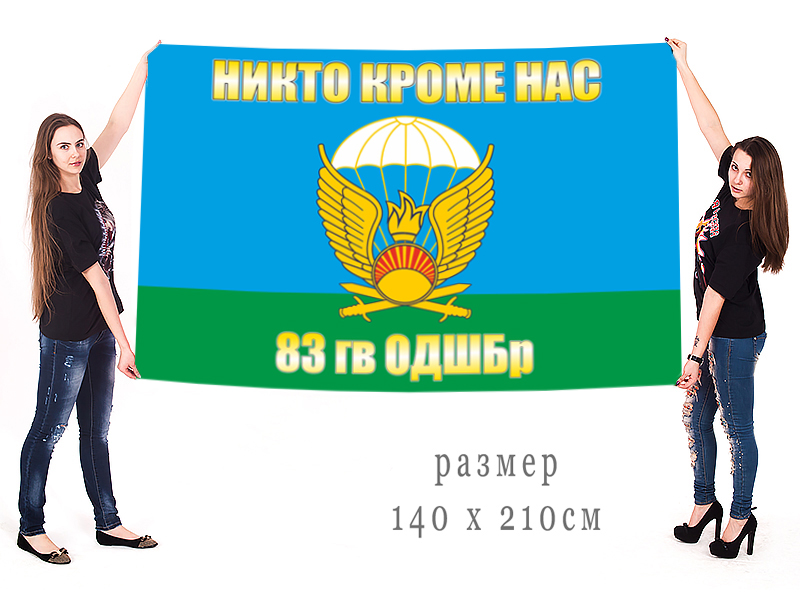 Двухсторонний флаг 83-я десантно-штурмовая бригада