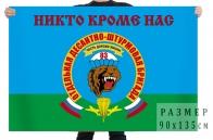Флаг 83-й отдельной десантно-штурмовой бригады ВДВ