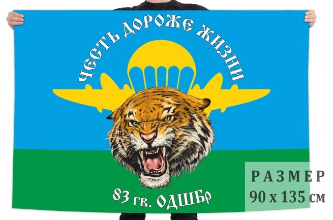 Флаг 83 гвардейской ОДШБр