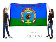 Флаг 83-й ОДШБр ВДВ с девизом