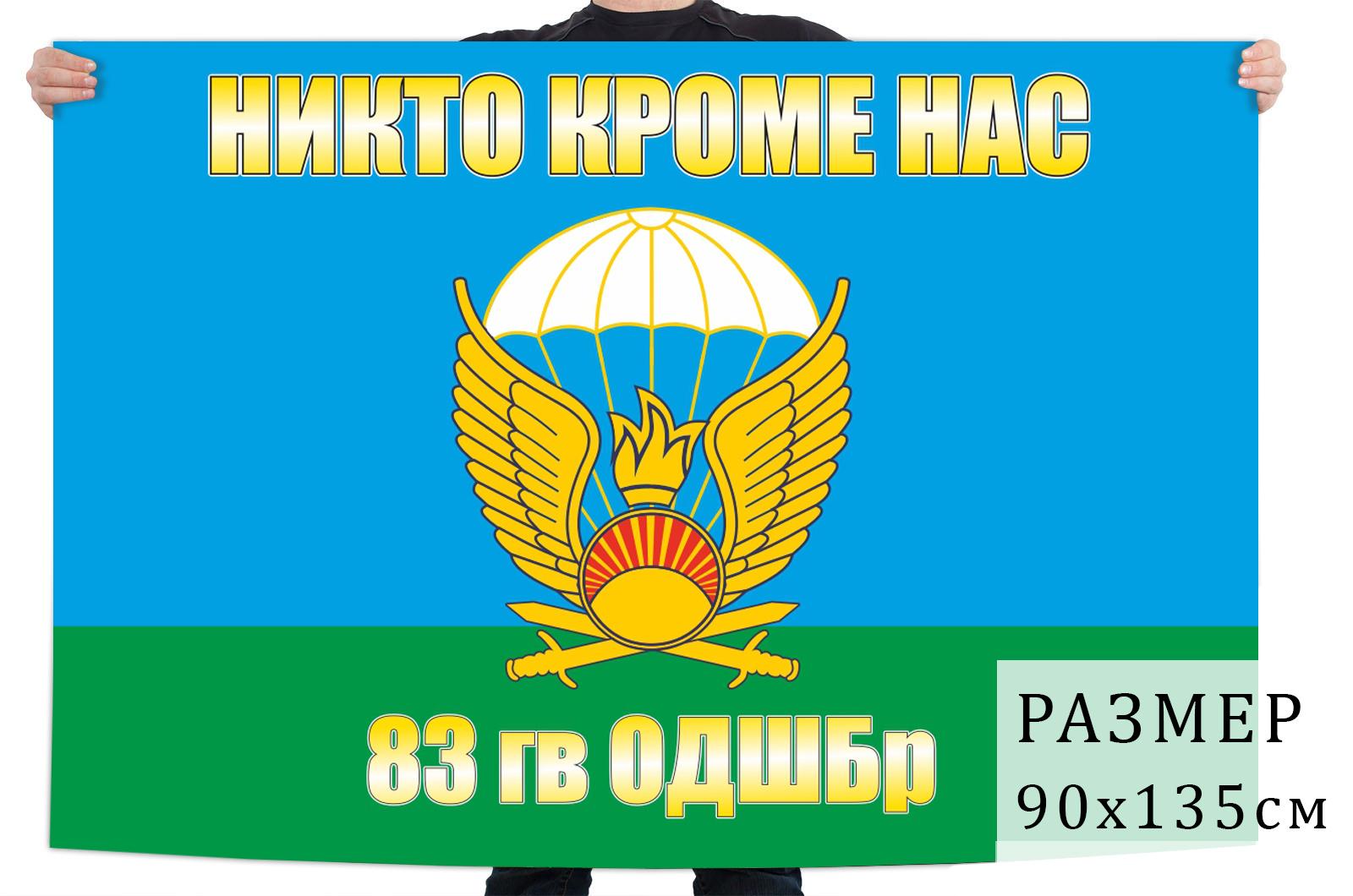 Заказать флаг 83-я ОДШБр ВДВ
