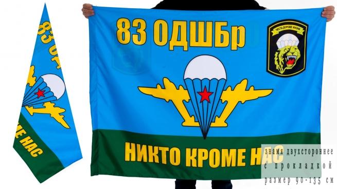 Флаг 83 ОДШБр