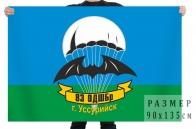 Флаг 83-я ОДШБр, Уссурийск