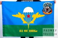 Флаг 83 ОГДШБр