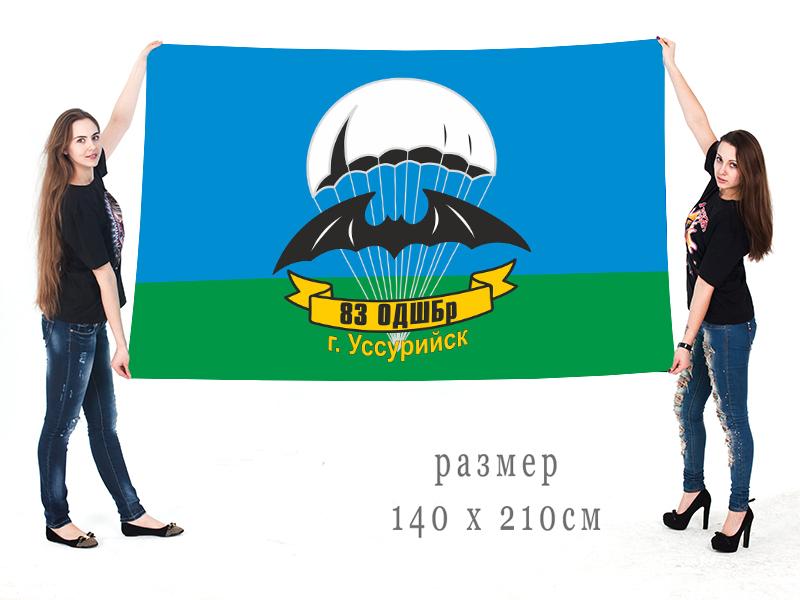 Купить в Москве флаг «83-я отдельная десантно-штурмовая бригада, Уссурийск»