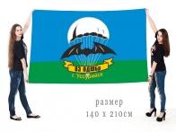 Флаг 83-я отдельная десантно-штурмовая бригада, Уссурийск