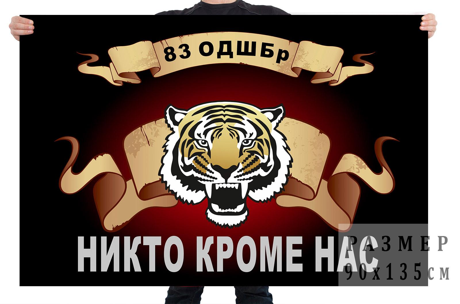 Флаг 83 отдельной десантно-штурмовой бригады с головой тигра