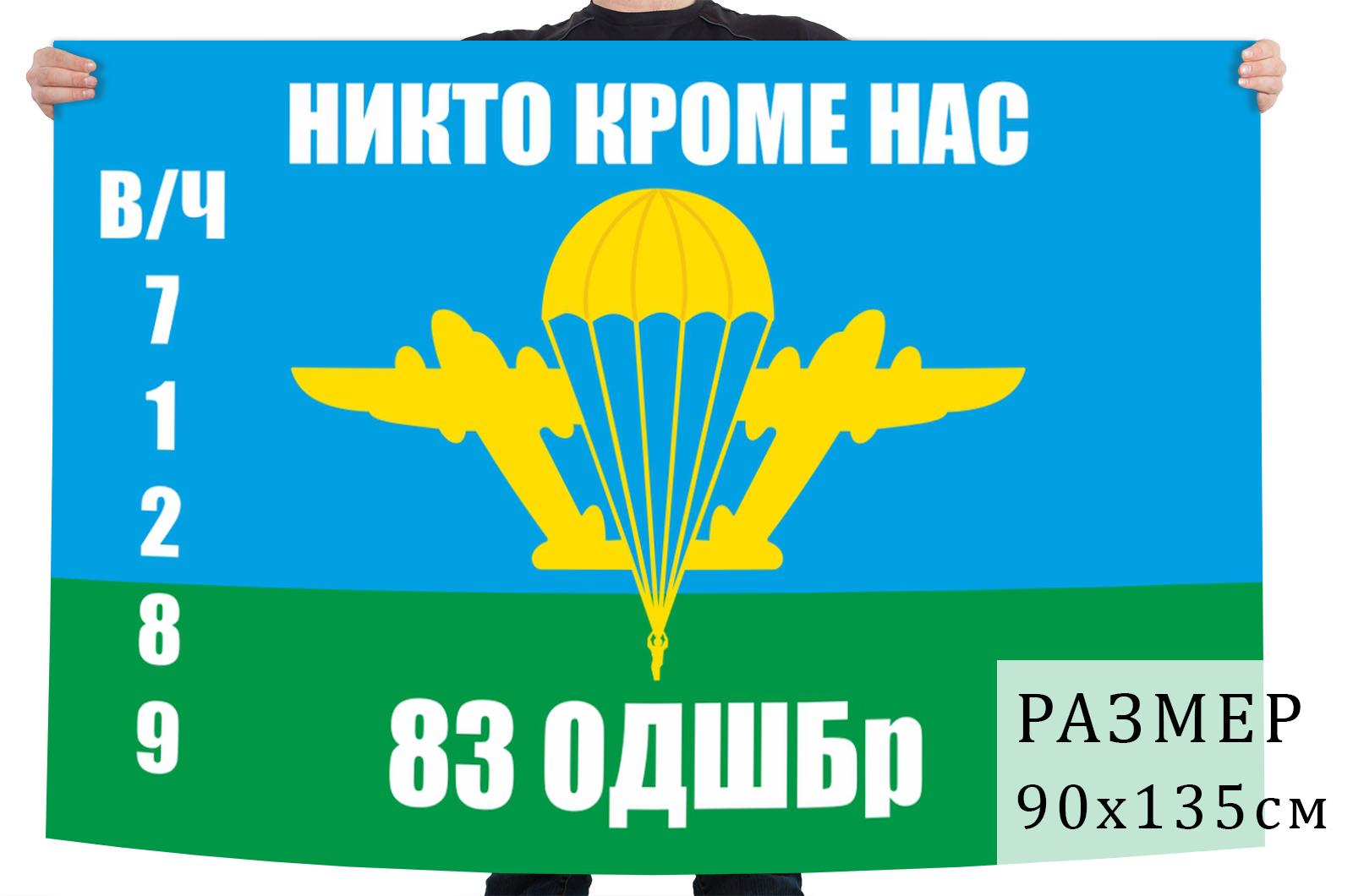Флаг 83 отдельной десантно-штурмовой бригады ВДВ