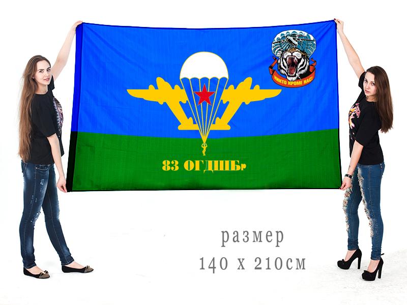 Флаг 83 отдельной гвардейской десантно-штурмовой бригады