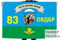 Флаг 83 ОВДБр