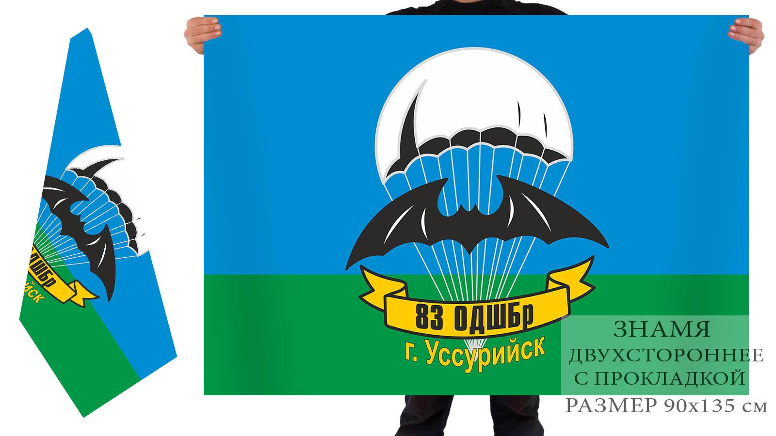 Купить в Москве двухсторонний флаг 83-ой ОДШБр г.Уссурийска
