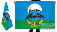 Двухсторонний флаг 83-ой ОДШБр г. Уссурийска