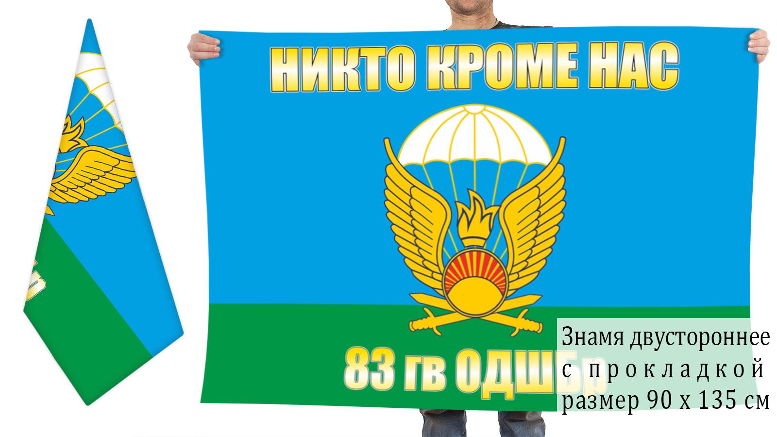 Заказать двухсторонний флаг 83-я ОДШБр
