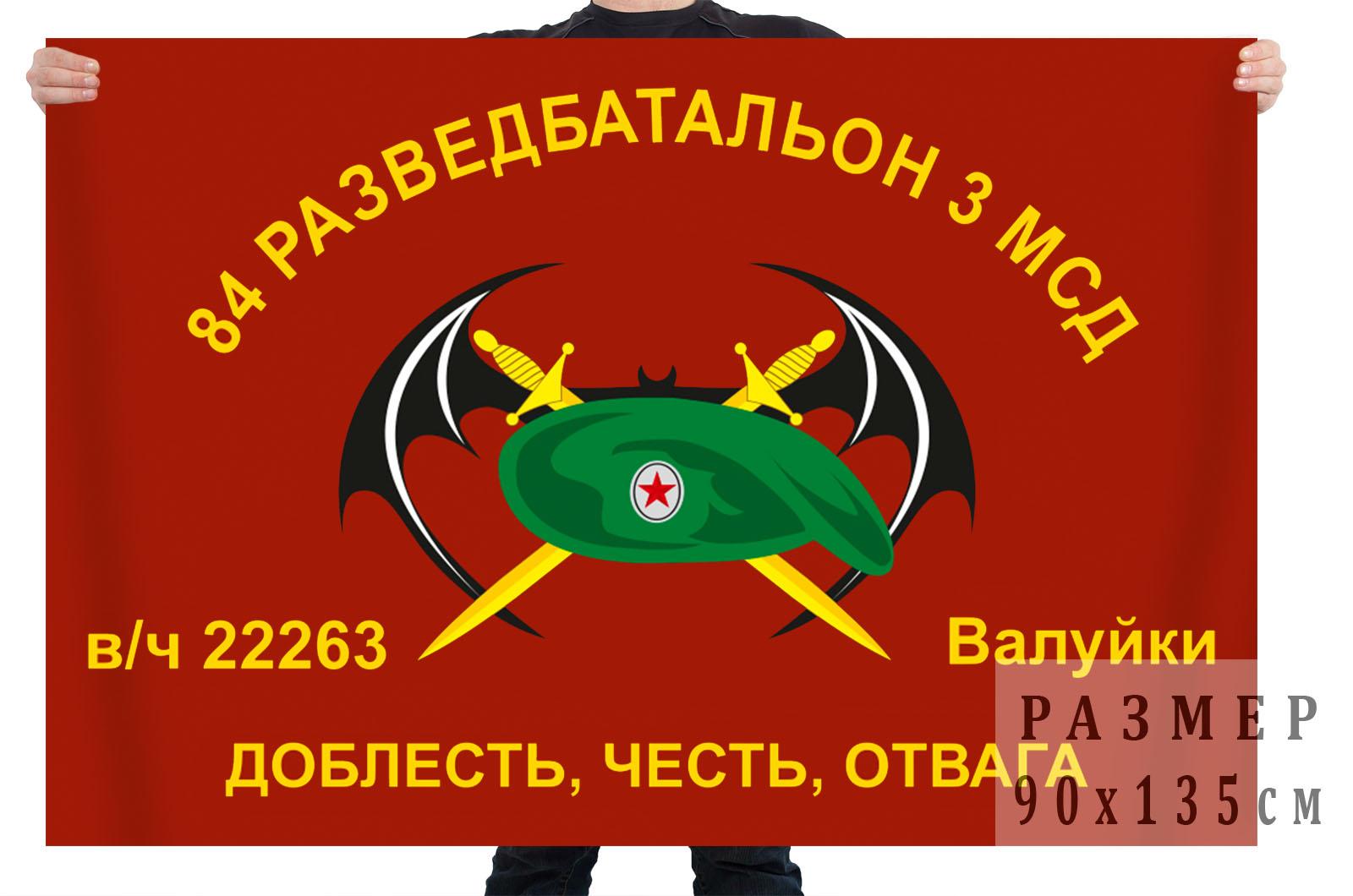 Флаг 84 ОРБ 3 МСД