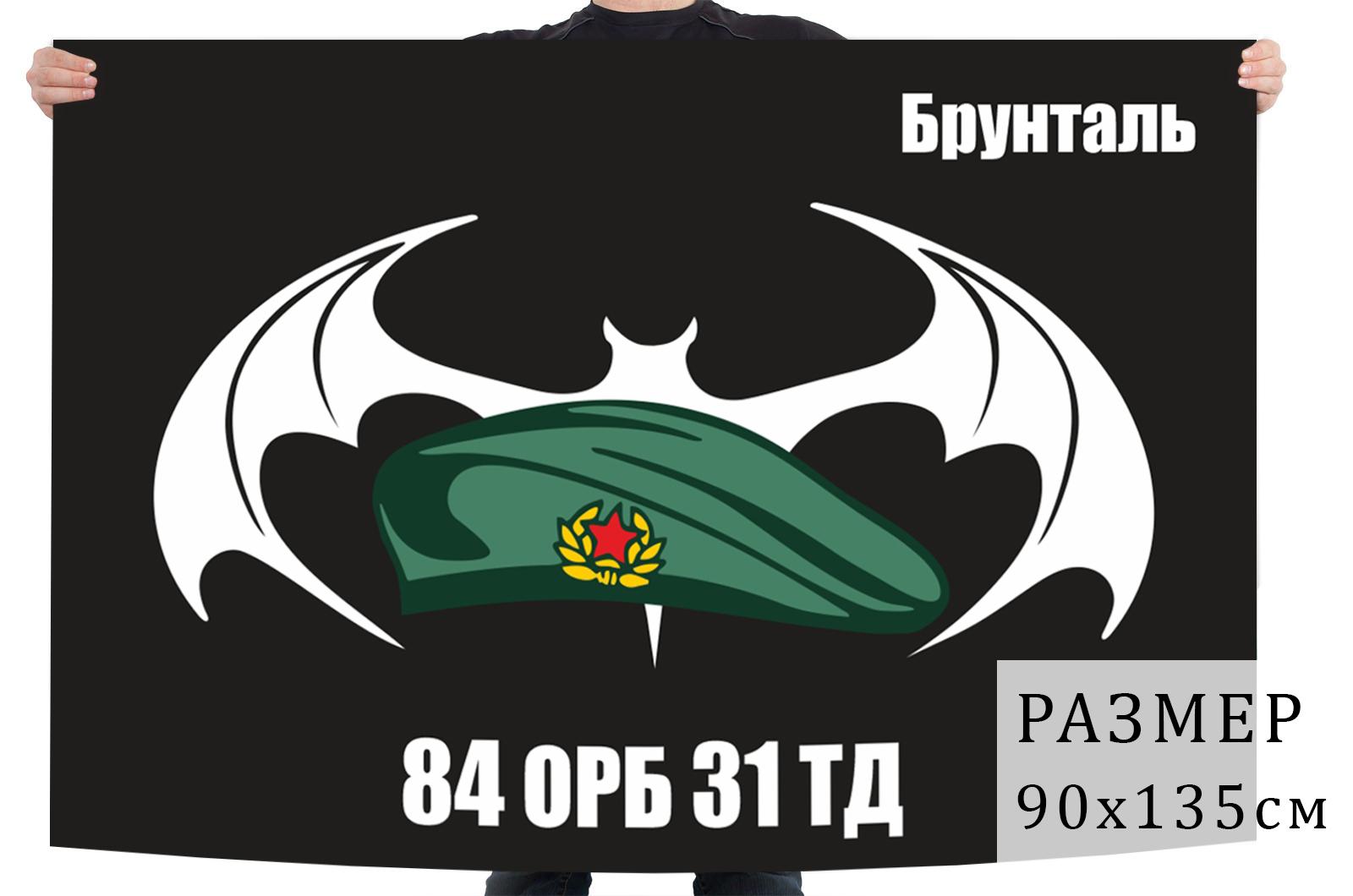 Флаг 84 отдельного разведовательного батальона 31 ТД