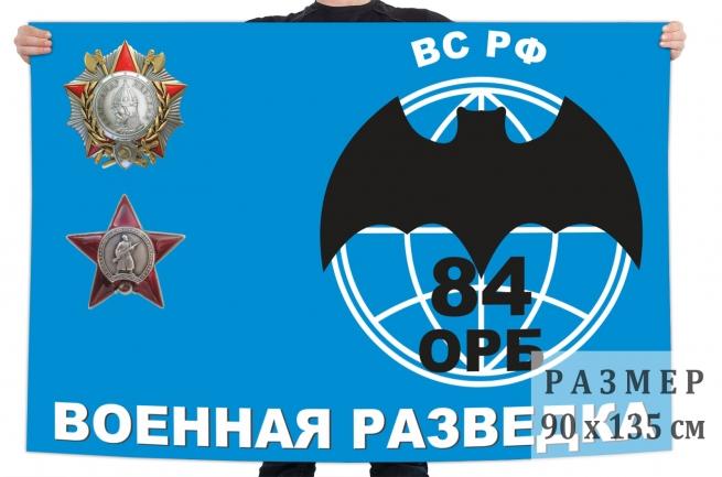 Флаг 84 отдельного разведывательного батальона