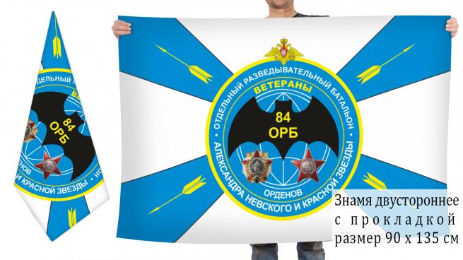 Флаг 84 Отдельный разведывательный батальон
