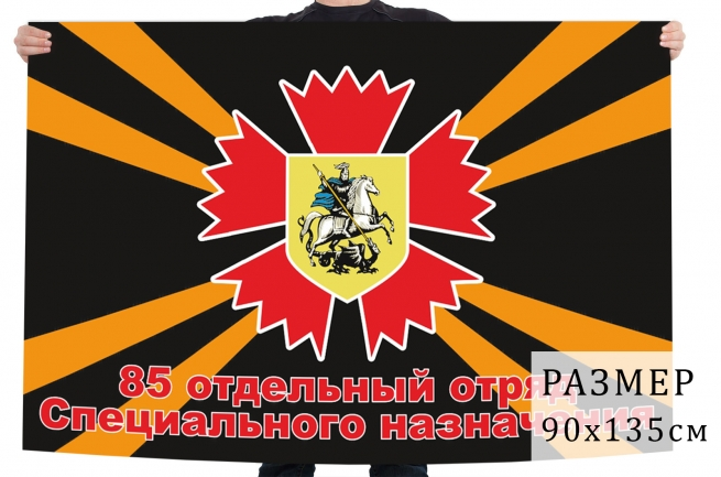 Флаг 85 отдельного отряда специального назначения