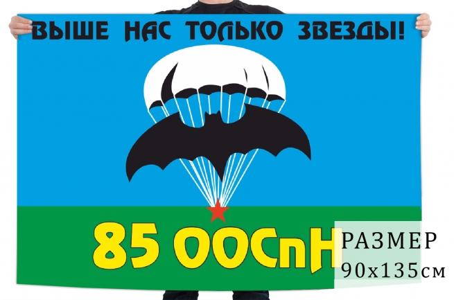 Флаг 85 Отдельного отряда СпН ГРУ