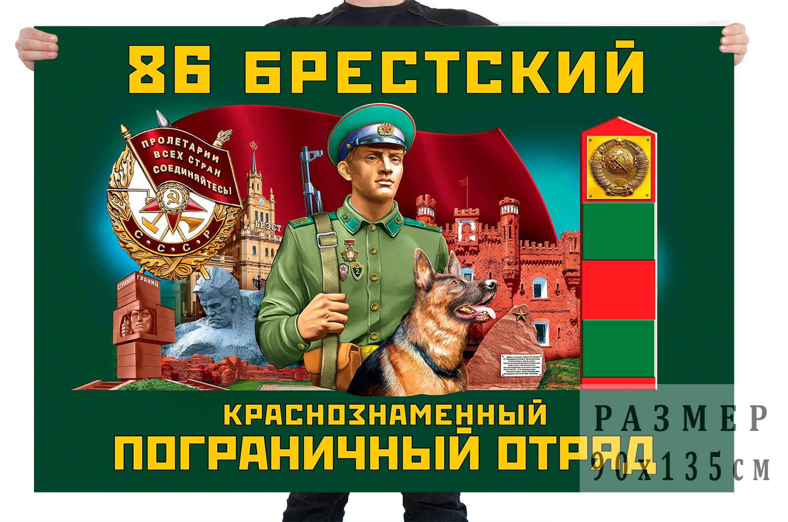 Флаг 86 Брестского Краснознамённого пограничного отряда