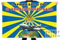 Флаг 87 авиационной базы