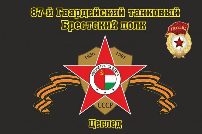 """Флаг """"87-й Гвардейский танковый Брестский полк. Цеглед"""""""