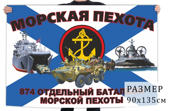 Флаг 874 отдельного батальона морской пехоты